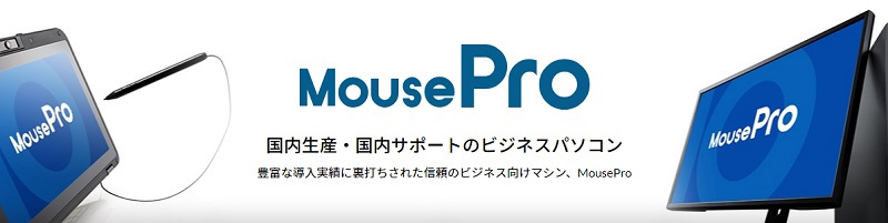ビジネス向けの「MousePro」