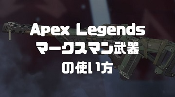Apex Legends 「マークスマン武器」講座