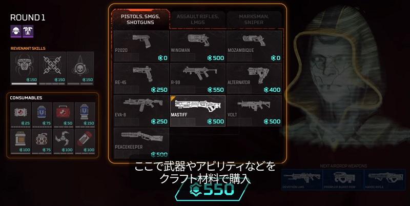 武器購入フェイズ