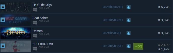 SteamでおすすめのVRゲーム