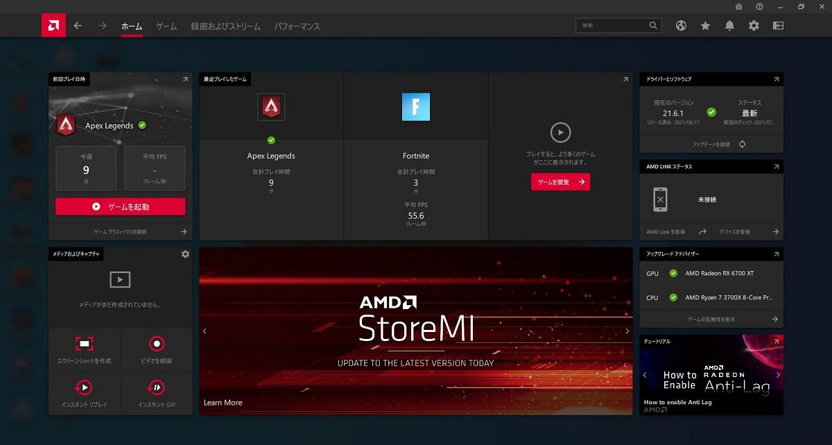 AMD 録画