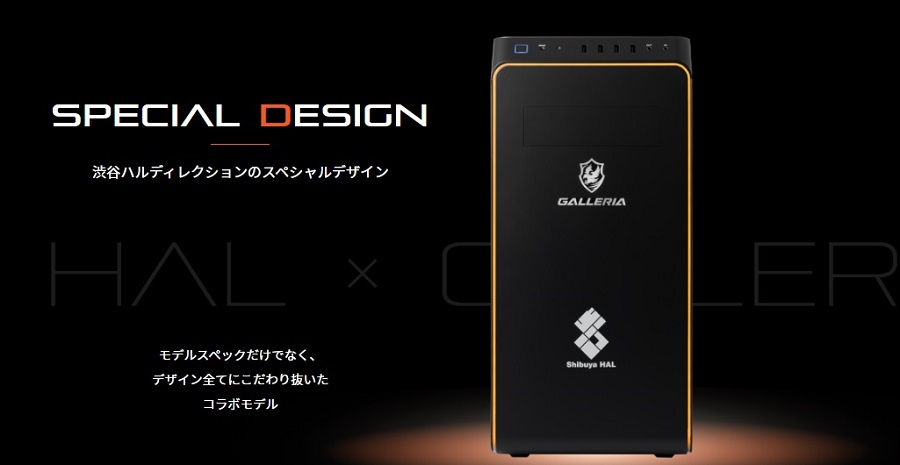 「渋谷ハル」ディレクションのスペシャルデザイン