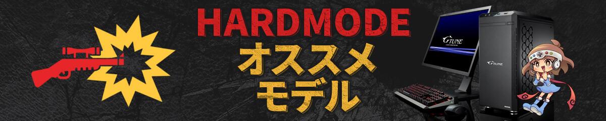 HARDMODE × マウスコンピューターコラボゲーミングPC